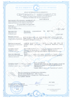 """Сертификат соответствия """"Шашлычницы"""""""