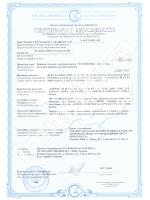 """Сертификат соответствия """"Мясорубки, блендеры, миксеры, кухонные комбайны"""""""