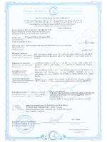 """Сертификат соответствия """"Вентиляторы напольные, настольные"""""""