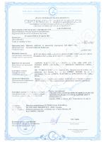 """Сертификат соответствия """"Пылесосы бытовые, промышленные"""""""