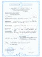 """Сертификат соответствия """"Плиты настольные, электрические, индукционные, инфракрасные"""""""