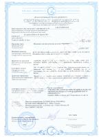"""Сертификат соответствия """"Машинки для стрижки волос"""""""