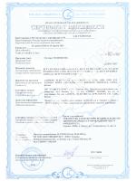 """Сертификат соответствия """"Утюги электрические, керамические, металические, паровые"""""""