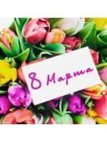 Акция к 8 марта (Акция ЗАКОНЧИЛАСЬ!)